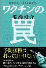wakuchin-book150w