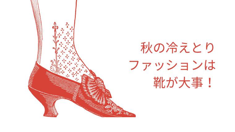 秋の冷えとり靴