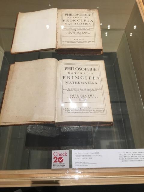 アイザック・ニュートン「自然哲学の数学的原理(プリンキピア)」ロンドン1687年 初版