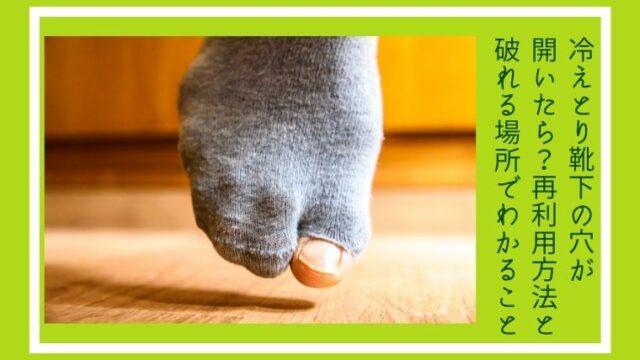 冷えとり靴下が破れた場所からわかること