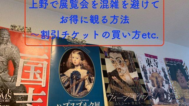 上野の展覧会