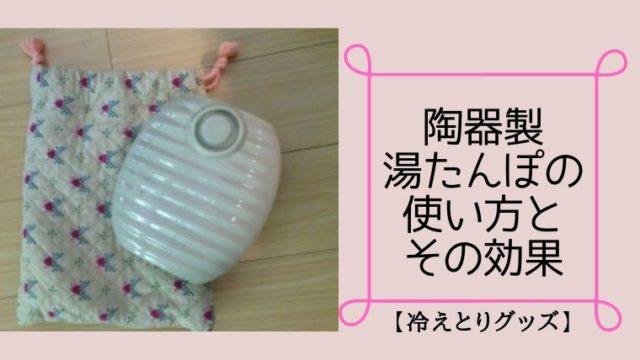 陶器製湯たんぽ