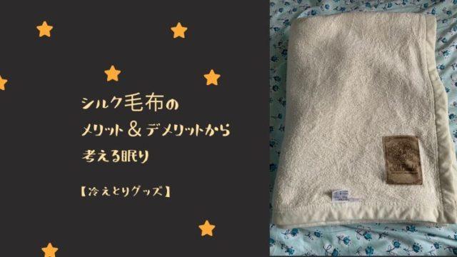 冷えとりシルク毛布