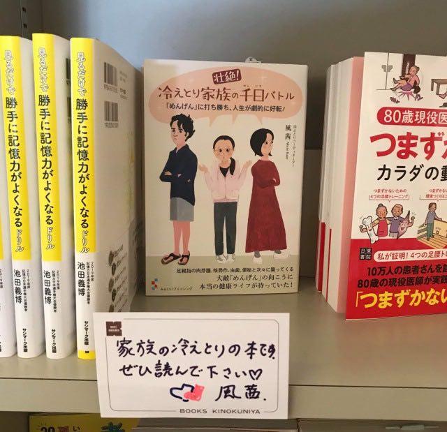 紀伊国屋横浜ららぽーと店
