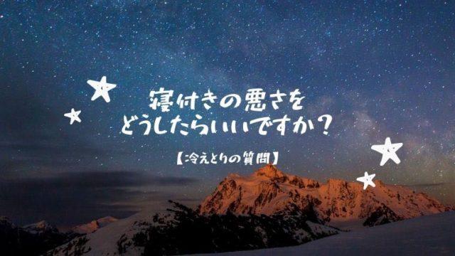 冷えとりの質問