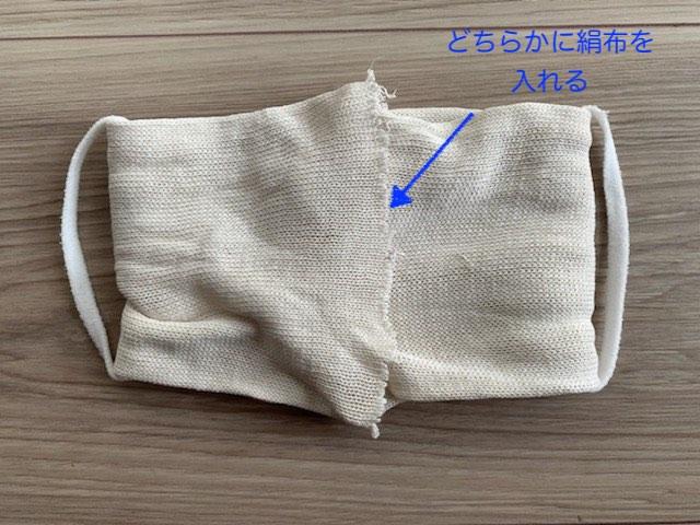 絹マスクの作り方