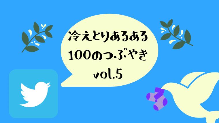 twitter-vol5