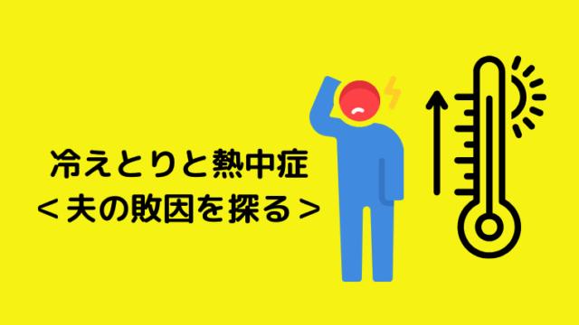 熱中症イメージ