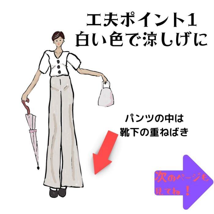 夏の冷えとりファッション白い服